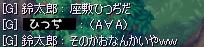 ざしきひつぢ.PNG