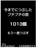 ぷちぷち.png